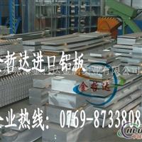 7075氧化铝板 7075防锈铝板