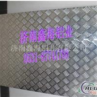 鋁板 花紋鋁板 壓花鋁板