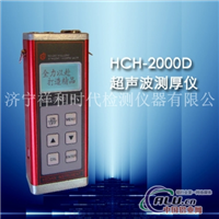 HCH2000D超声波测厚仪,金属测厚仪<em>钢管</em>测厚仪材料测厚仪精密测厚仪高温测厚仪高精度测厚仪厚度测量仪