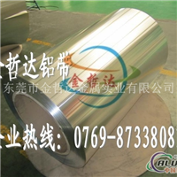 AL7075进口铝带