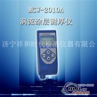 MCW2010A涡流涂层测厚仪