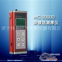 MC2000D涂层测厚仪