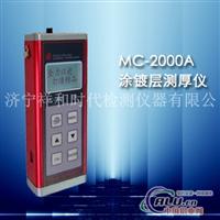 MC2000A涂層測厚儀