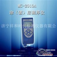 MC2010A涂层测厚仪