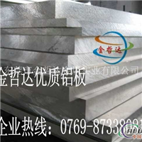 2014镁铝薄板