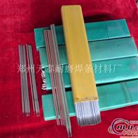 D322模具堆焊焊条|耐磨焊条