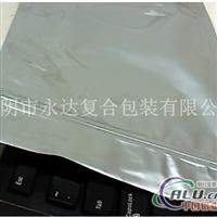 【供应】 宁德铝箔袋,宁德银灰色袋屏蔽包装袋