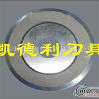 广州自动定位分切刀片