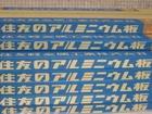 供应 进口铝板【日本住友铝板