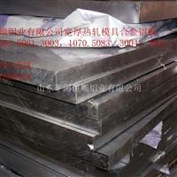 锯切模具合金铝板,宽厚合金铝板,拉伸铝板