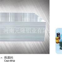 瓶蓋料【鋁材,河南】