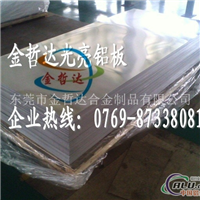 5052 h32铝合金板 5052H32铝板