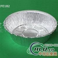 厂家直销圆形铝箔容器 (CFE 212)