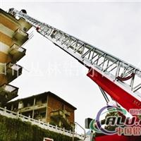 铝合金消防车云梯