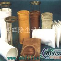 铝厂电炉专用涤纶针刺毡收尘袋