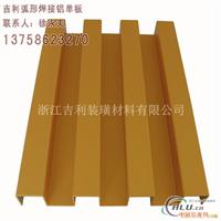 中国吉利提供氟碳喷涂铝单板