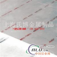 博长期供应1060进口铝板