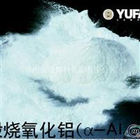 供应高压绝缘用YFFA系列氧化铝