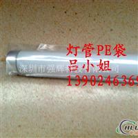 供应PE袋/灯管PE袋/印刷PE袋