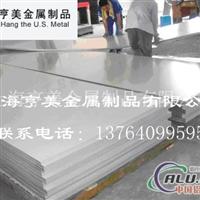 7075铝板、铝棒批发零售,化学成分