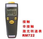 RM-722測速計