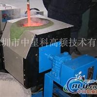 中頻感應加熱設備 熔煉爐