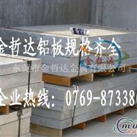 5056花纹铝板 AL5056镜面铝板