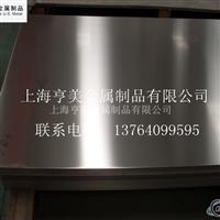2A12铝板、铝棒批发零售,化学成分