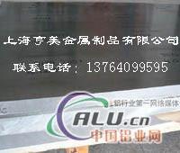 〖2A16铝板•|2A16铝板|•2A16铝板〗