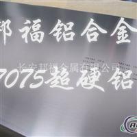 进口美国铝合金7075