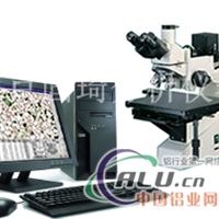 铝合金金相组织分析仪