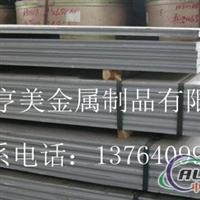 〖2A90铝板・|2A90铝板|・2A90铝板〗