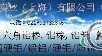 6103A铝棒〉☆〖〗☆〈6103A铝棒价格