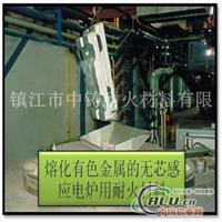供应熔化保温铝合金炉耐火质料