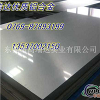 3003H14铝板 3003环保铝板o态