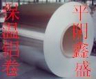 管道包装铝卷,出口铝卷工程用铝卷