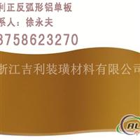 芜湖铝单板批发价格刘安毫州