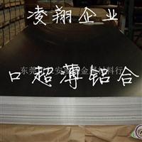 7A05高精密模具铝板 超声波铝棒