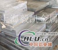 7A04铝板密度 7A04铝板化学成分