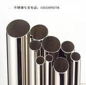 202不锈钢管规格