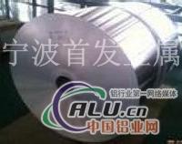 现货供应1050A工业纯铝板、铝带