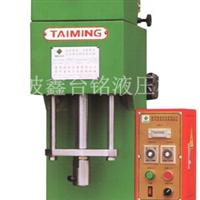 小型油压机浙江小型油压机厂家
