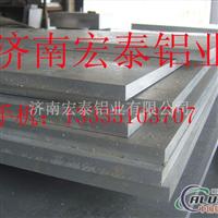 宏泰供用工业用铝板