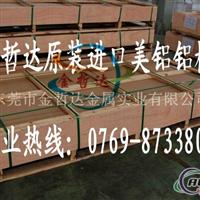 5083H32拉丝铝板