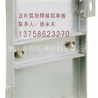 杭州铝单板价格查询