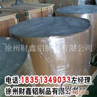 铝卷带20700mm铝卷板临盆