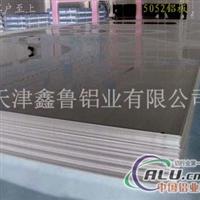 5083铝板材 5754铝板 3004铝板
