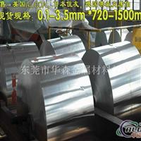 2B50铝合金 2A50镜面铝板批发