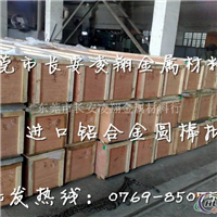 LY12国产铝合金化学铝合金规格