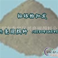 防腐涂料防腐漆烤漆专项使用铝银粉